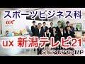 ux新潟テレビ21で研修! スポーツビジネスに必要なメディアについて学ぶ!!