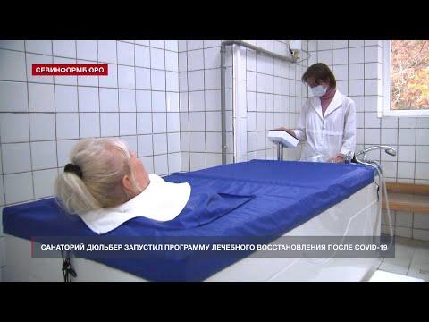 НТС Севастополь: Крымские санатории запустили программу реабилитации после COVID-19