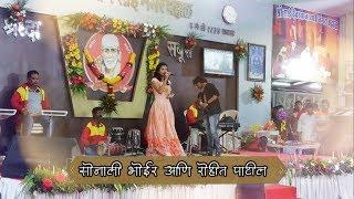 Sonali Bhoir & Rohit Patil Live (26/7/2018) At Sainagar Vahal, Navi Mumbai