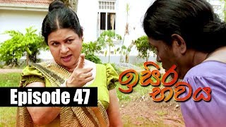 Isira Bawaya | ඉසිර භවය | Episode 47 | 05 - 07 - 2019 | Siyatha TV Thumbnail