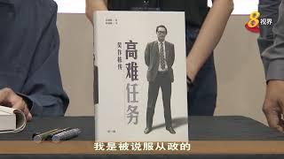 吴作栋在《高难任务:吴作栋传》发布会上为读者签名