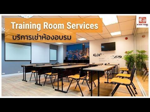 Network Training Center บริการเช่าห้องประชุม & อบรมสัมมนา | NTC