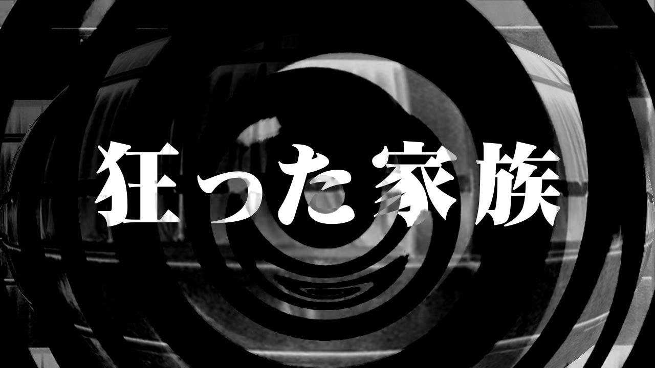 【怪談】狂った家族【朗読】