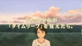 時をかける少女[予告編] 時をかける少女 検索動画 23