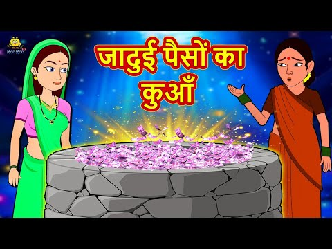 जादुई पैसों का कुआँ | Stories in Hindi | Moral Stories | Bedtime Stories | Hindi Fairy Tales