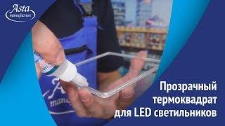 Обзор прозрачного термоквадрата для LED светильников от компании Аста М