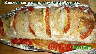 Запеченная Кефаль в духовке в сухарях  печеная рыба