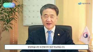 제14회 실종아동의 날 축하 인사말, 박능후 보건복지부…