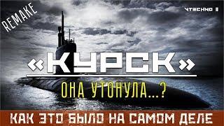 "К-141 ""КУРСК"" - КАК ЭТО БЫЛО НА САМОМ ДЕЛЕ (REMAKE)"