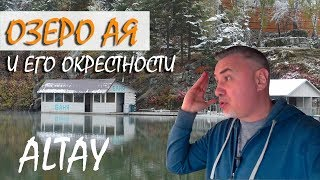 Гірський Алтай / Озеро АЯ / ціни _ розміщення - огляд Олександра Михельсона / Vlog Altay Travel 2018