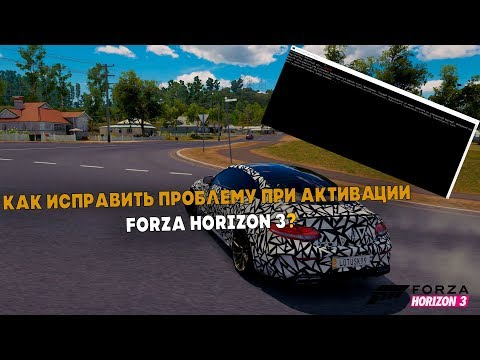 Как исправить проблему при активации Forza Horizon 3?