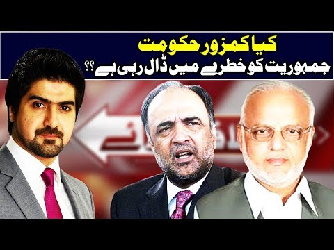 Ikhtalaf E Rae | 11 December 2017 | 24 News HD