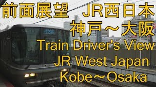 鉄道前面展望【train driver's view Japan】JR西日本 神戸~大阪 JRWest Kobe to Osaka