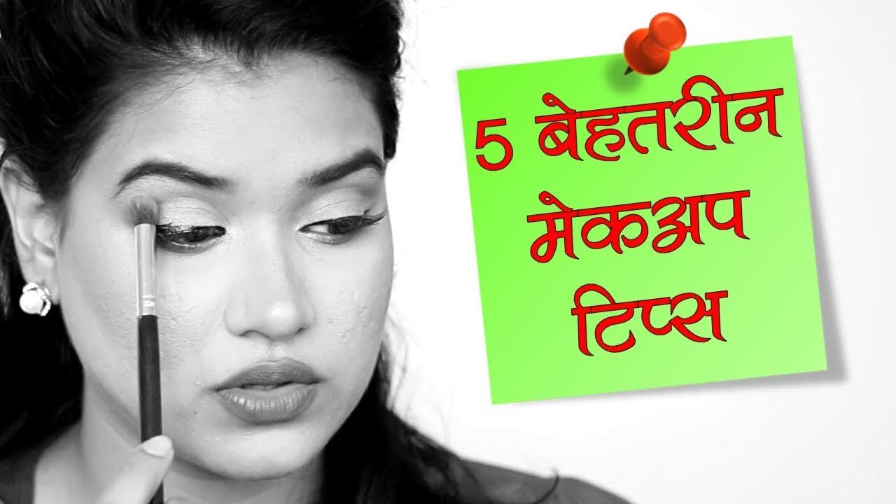 5 Best Makeup Tips (Hindi)