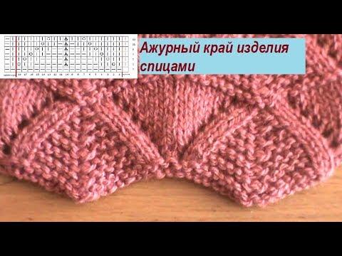 Ажурный узор спицами для края изделия со схемой и описанием. Урок 15