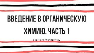 Тема 2.1 Введение в органическую химию Ч.1