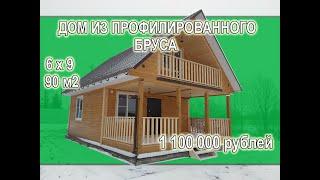 Дом 6х9 90м2 из профилированного бруса под ключ за 1 100 000 рублей.