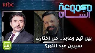 بين عابد فهد وتيم حسن من اختارت سيرين عبد النور؟