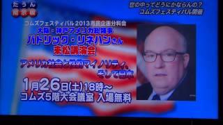 リネハン総領事講演会CATV宣伝(コムズフェスティバル20130126