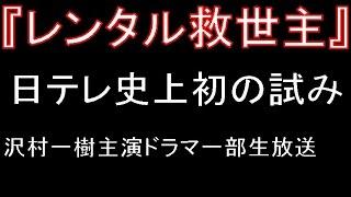 沢村一樹主演ドラマ『レンタル救世主』を一部生放送!俳優の沢村一樹が...