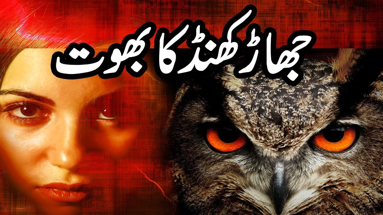 Jhaarkhand Ka Bhoot || Urdu Hindi Horror Story