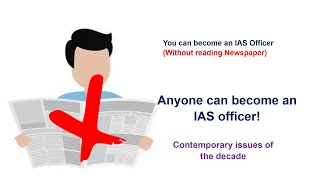 You can become an IAS Officer (Without reading Newspaper)