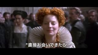映画『ふたりの女王 メアリーとエリザベス』予告編