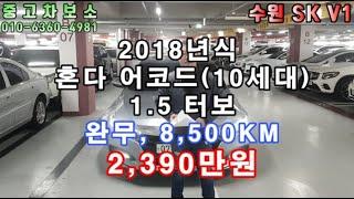 혼다 어코드 1.5터보 10세대 모델 8,500km 완…