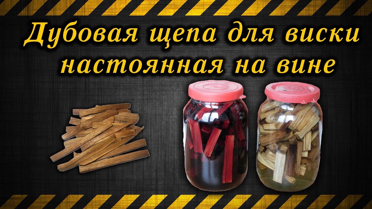 Дубовая щепа Jack Daniels | Как заготовить дубовую щепу в домашних .
