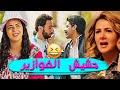 هاني الدبدوب وحمدي الميرغني خاربينها ضحك ومسخرة 😂🤣 خالتو صباح مقضياها تهييس 🙄