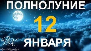 ПОЛНОЛУНИЕ 12 января 2017г. - астролог Вера Хубелашвили