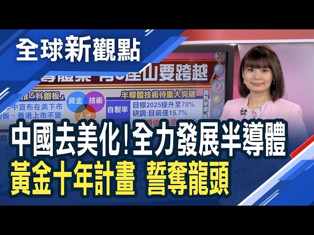 降低對美國依賴?中國全力拚半導體 「若干政策」免徵十年企業稅!中國半導體自製率七成 研調IC