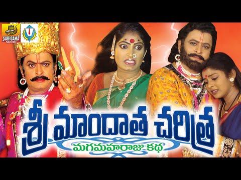 Sri Mandhata Charitra || Telangana Devotional Songs Movies || Telangana Folk Video Songs