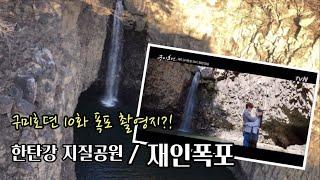 한탕강 유네스코 세계지질공원 / 한탕강 국가지질공원 /…