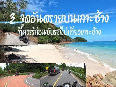 EP22 เกาะช้าง 3 จุดเส้นทางอันตราย ที่ควรรู้ก่อนขับรถไปเที่ยวเกาะช้าง