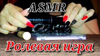 ASMR Ролевая игра Макияж на дискотеку 90 х Накрашу Галку и Борька будет наш ASMR Шёпот