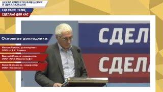 видео Центр импортозамещения и локализации в Ленэкспо