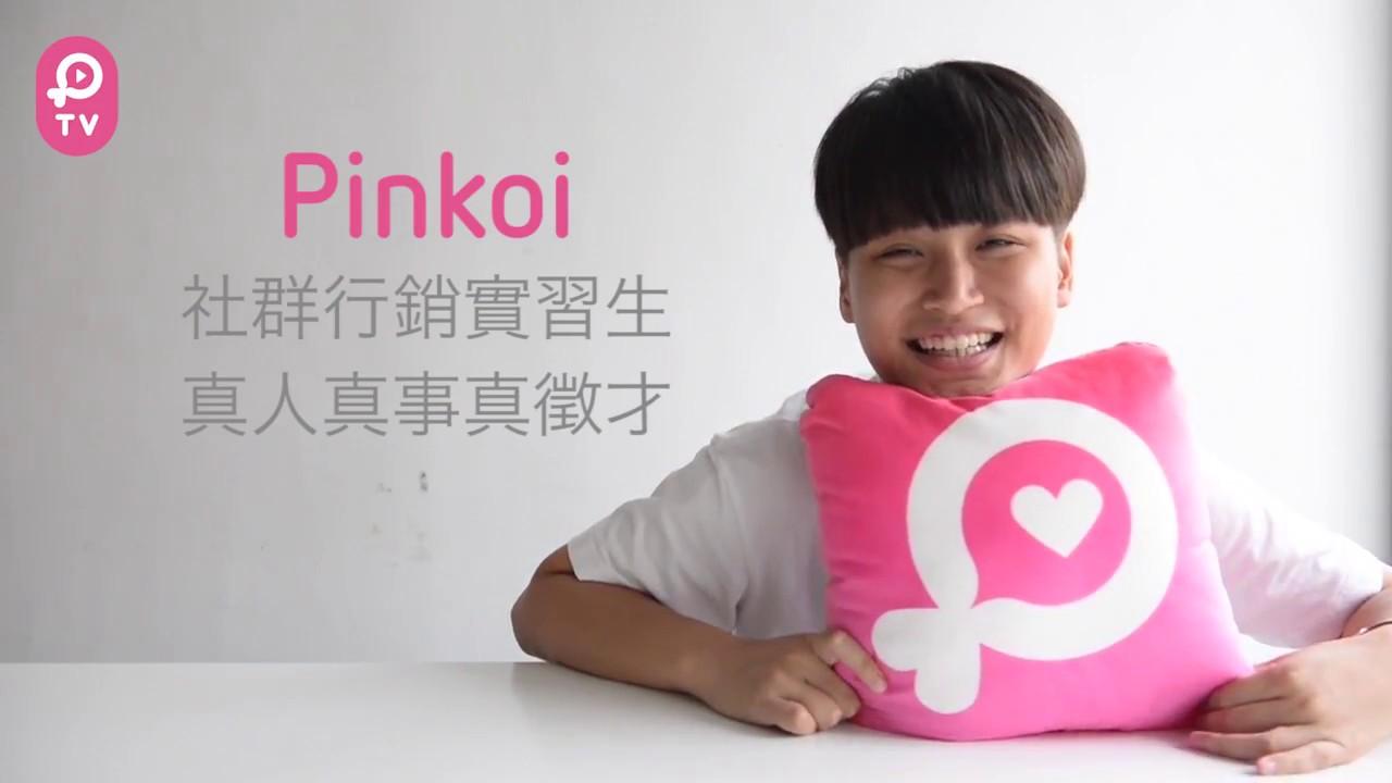 【Pinkoi 行銷部】實習生亮亮的實習心得 - YouTube
