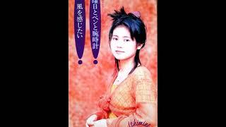 石嶺聡子 - 土曜日とペンと腕時計