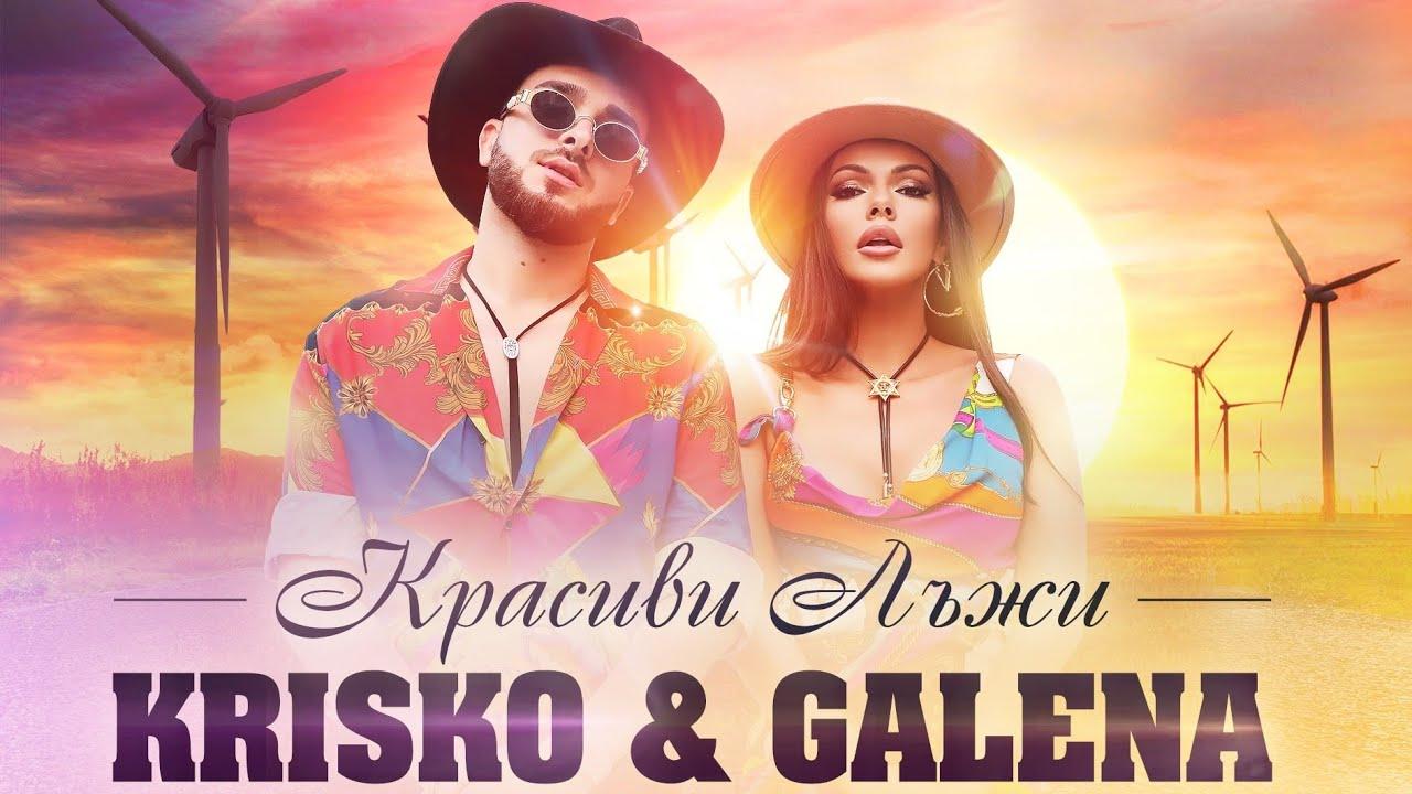 Download KRISKO & GALENA - KRASIVI LAJI / КРАСИВИ ЛЪЖИ
