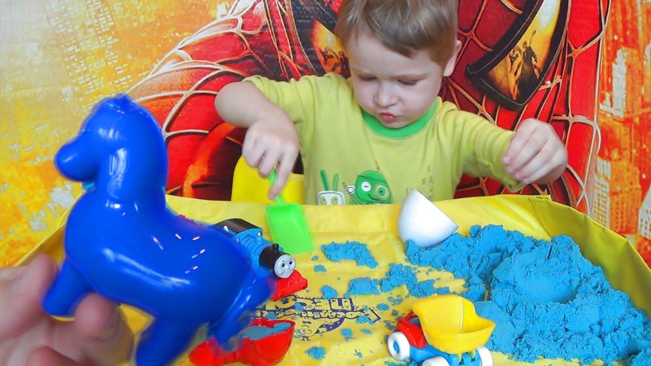 Играем в игрушки - кинетический песок, машинки, паровозики - развлечение для детей