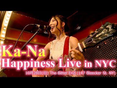 Ka-Na Happiness Live in NYC / Ka-Na ハピネスライブ ニューヨーク公演