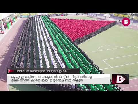 Largest Human Boat by India International School, Sharjah | SPECIAL NEWS | CHANNELD |