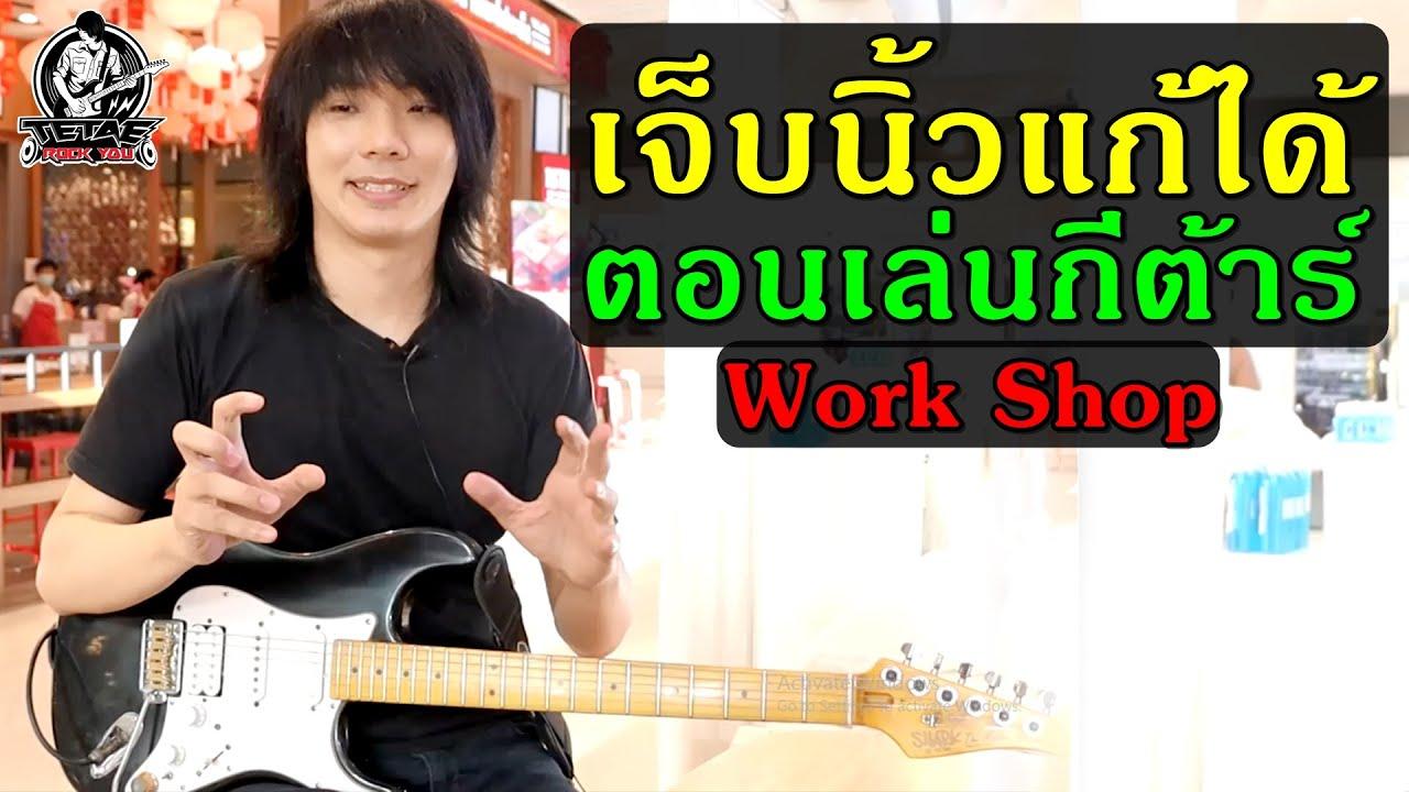 เล่นกีต้าร์แล้วเจ็บนิ้วมือ ทำอย่างไร Work Shop Guitar By TeTae Rock You