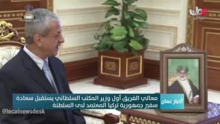 معالي الفريق أول وزير المكتب السلطاني يستقبل سعادة  سفير الجمهورية العربية السورية