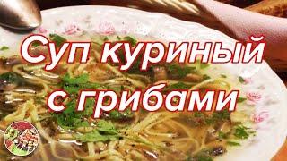 Суп куриный с лапшой и грибами. Просто, вкусно, недорого.