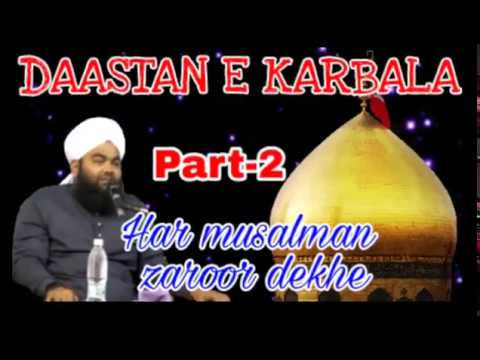 Part-2 Daastane Karbala by Syed Ameen ul Qadri sahab