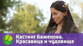 Кастинг Баженова. Красавица и чудовище | Живая Планета