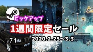 【Steamピックアップ1週間限定セール】 2020年2月25日~3月3日