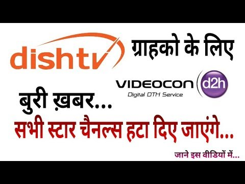 Breaking News: Dish TV & Videocon d2h Removing All Star India Channels  (Must Watch)